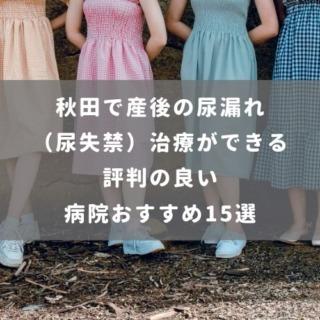 秋田で産後の尿漏れ(尿失禁)治療ができる評判の良い病院おすすめ15選