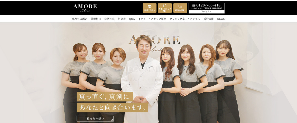 AMORE CLINIC