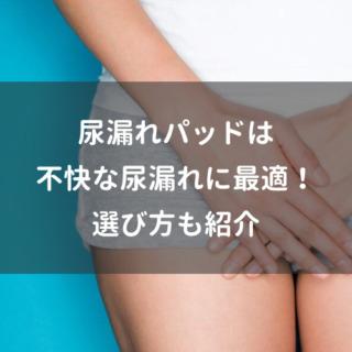 尿漏れパッドは不快な尿漏れに最適!選び方も紹介