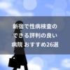 新宿で性病検査のできる評判の良い病院 おすすめ26選