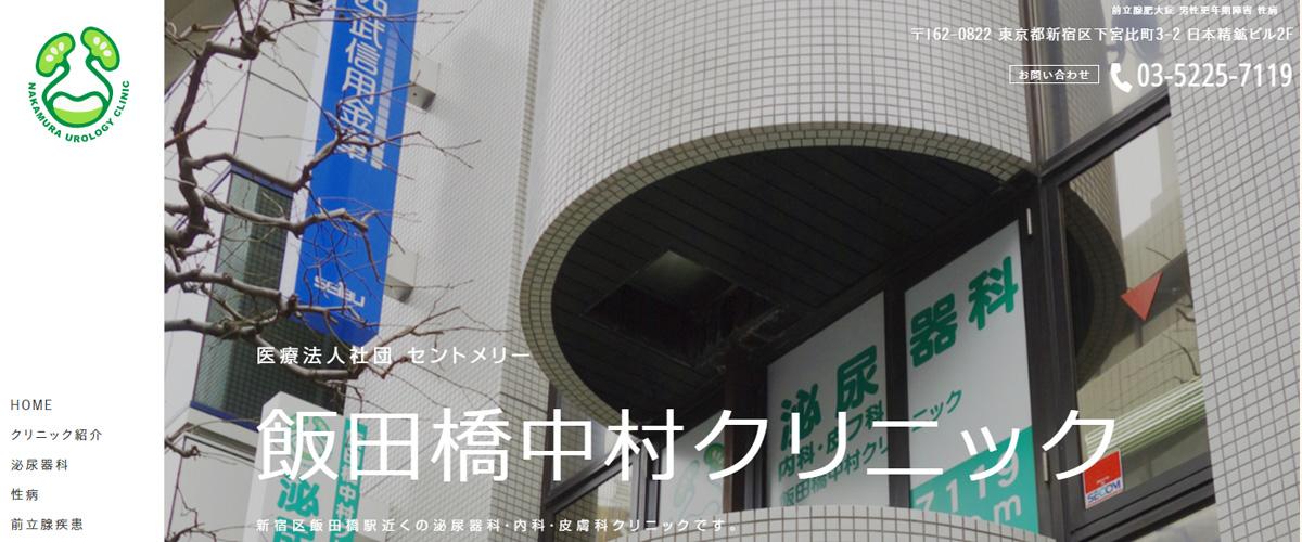 飯田橋中村クリニック