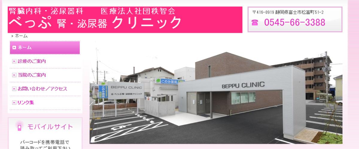 べっぷ腎・泌尿器科クリニック