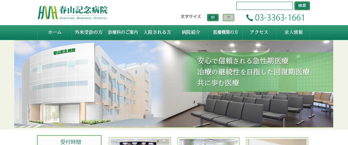 医療法人社団広恵会 春山記念病院