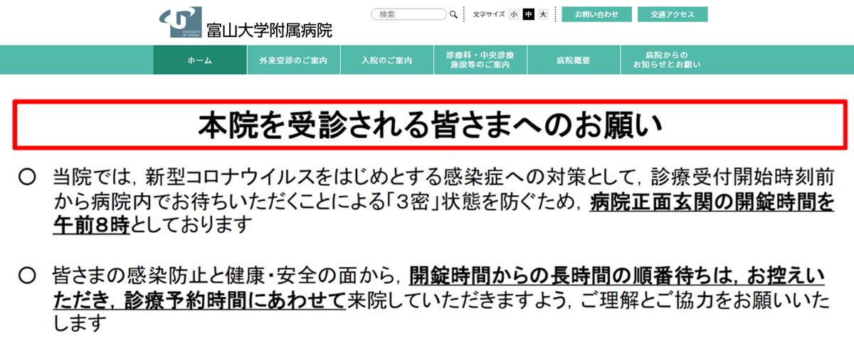富山大学附属病院 女性泌尿器科