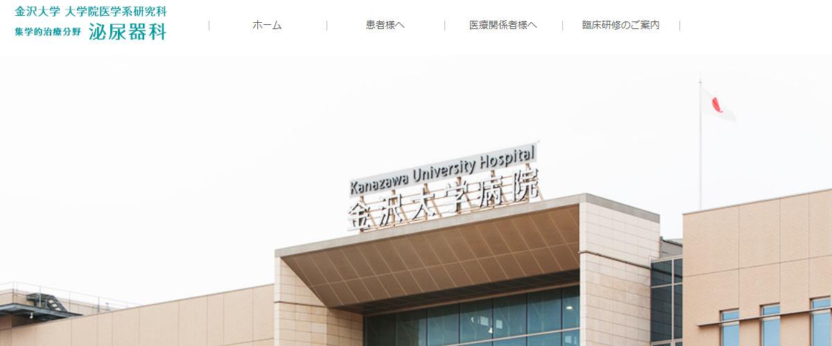 金沢大学附属病院泌尿器科
