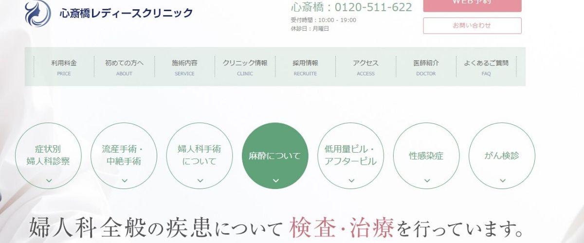 心斎橋レディースクリニック