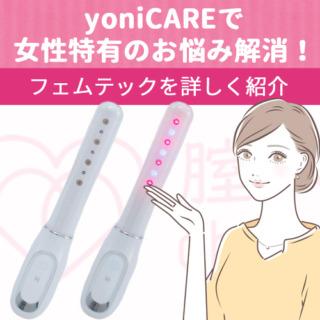 yoniCAREで女性特有のお悩み解消!フェムテックを詳しく紹介