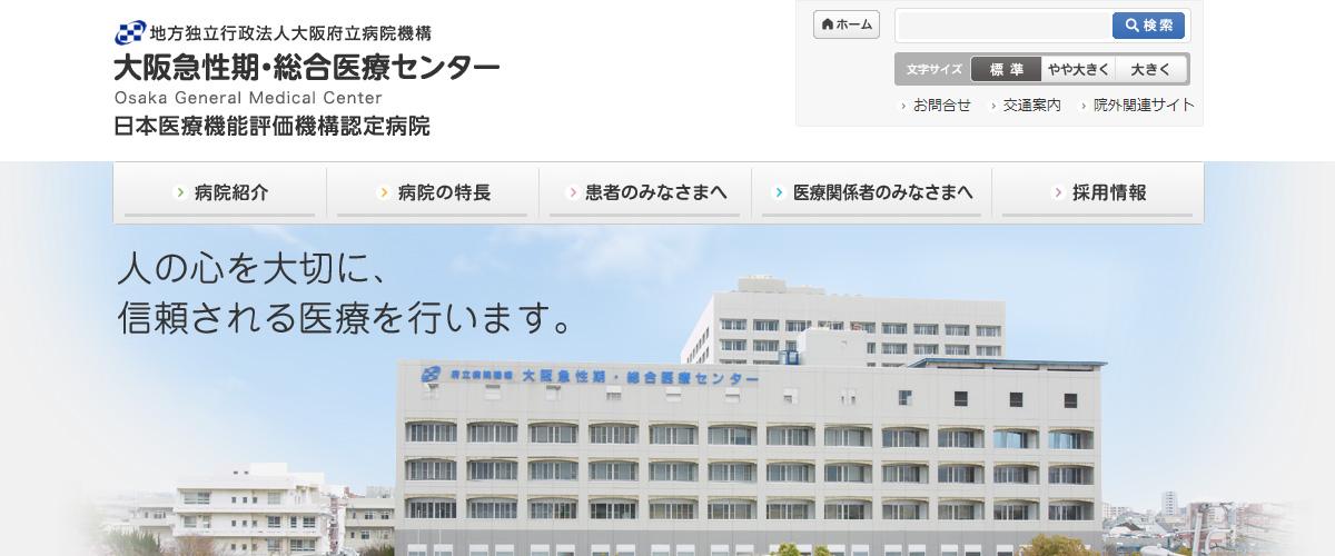大阪急性期・総合医療センター(子宮脱治療センター)