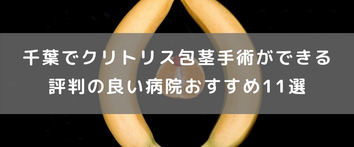 千葉でクリトリス包茎手術ができる評判の良い病院おすすめ11選