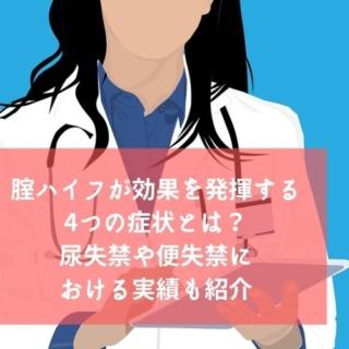 腟ハイフが効果を発揮する4つの症状とは?尿失禁や便失禁における実績も紹介
