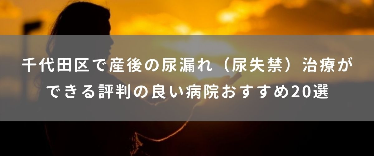 千代田区で産後の尿漏れ(尿失禁)治療ができる評判の良い病院おすすめ20選