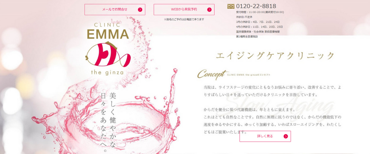 CLINIC EMMA the ginza
