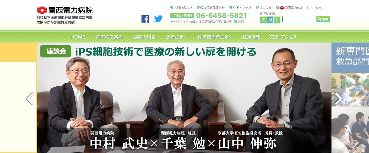 関西電力病院(泌尿器科)