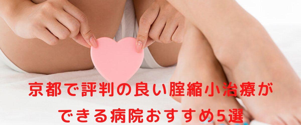 京都で評判の良い腟縮小治療ができる病院おすすめ5選