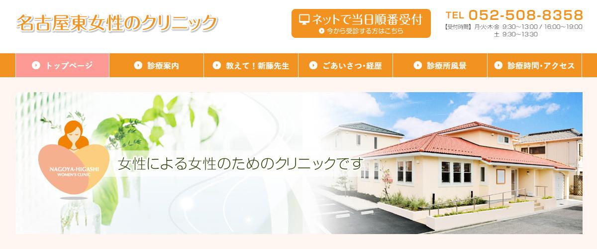 名古屋東女性のクリニック