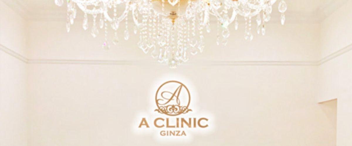 A CLINIC銀座