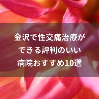 金沢で性交痛治療ができる評判のいい病院おすすめ10選