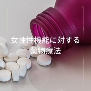 女性性機能に対する薬物療法