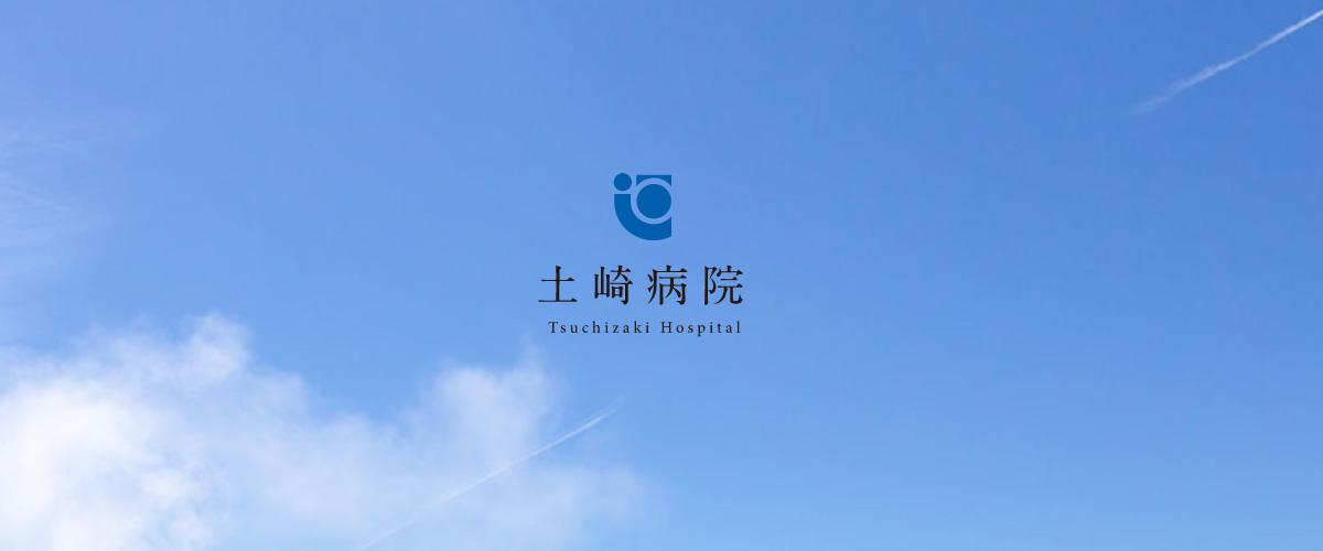医療法人運忠会 土崎病院