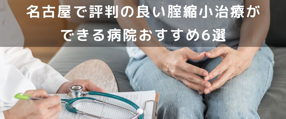 名古屋で評判の良い膣縮小治療ができる病院おすすめ6選