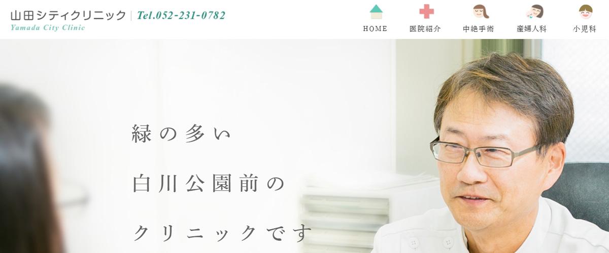 山田シティクリニック
