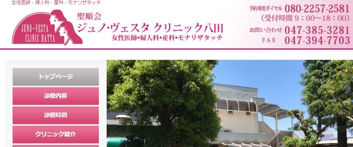 ジュノ・ヴェスタ クリニック八田