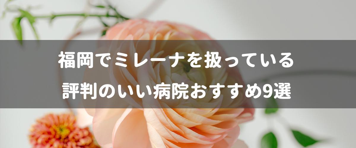 福岡でミレーナを扱っている評判のいい病院おすすめ9選