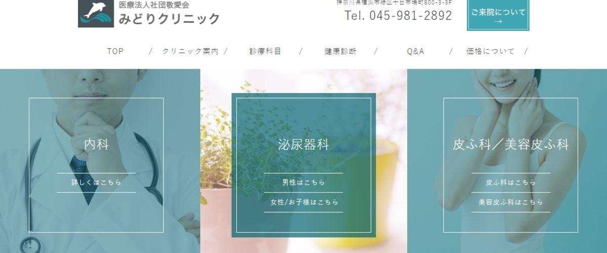 みどりクリニック 横浜市泌尿器科 内科 皮膚科