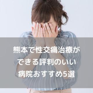 熊本で性交痛治療ができる評判のいい病院おすすめ5選