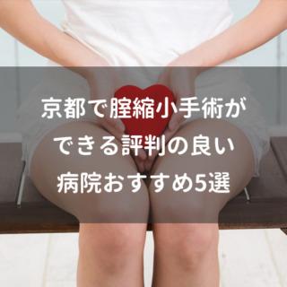 京都で腟縮小手術ができる評判の良い病院おすすめ5選