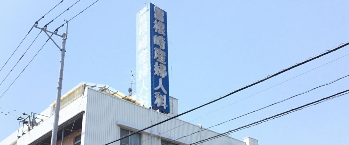 曽根崎産婦人科医院