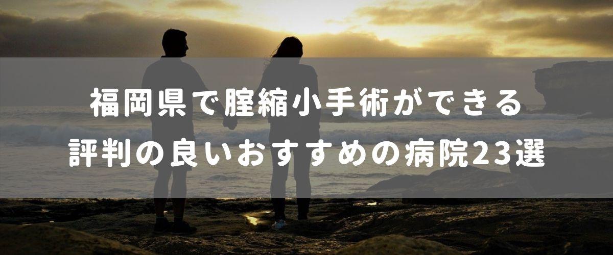 福岡県で腟縮小手術ができる 評判の良いおすすめの病院23選