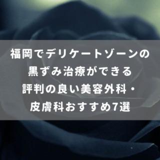 福岡でデリケートゾーンの黒ずみ治療ができる評判の良い美容外科・皮膚科おすすめ7選