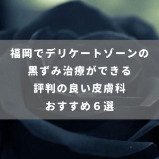 福岡でデリケートゾーンの 黒ずみ治療ができる 評判の良い皮膚科おすすめ6選