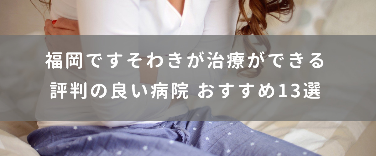 福岡ですそわきが治療ができる評判の良い病院 おすすめ13選