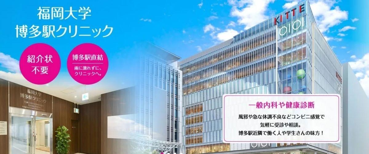 福岡大学博多駅クリニック