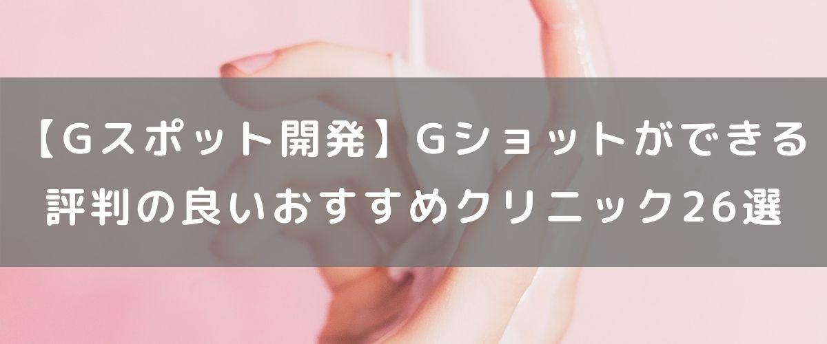【Gスポット開発】Gショットができる評判の良いおすすめクリニック26選