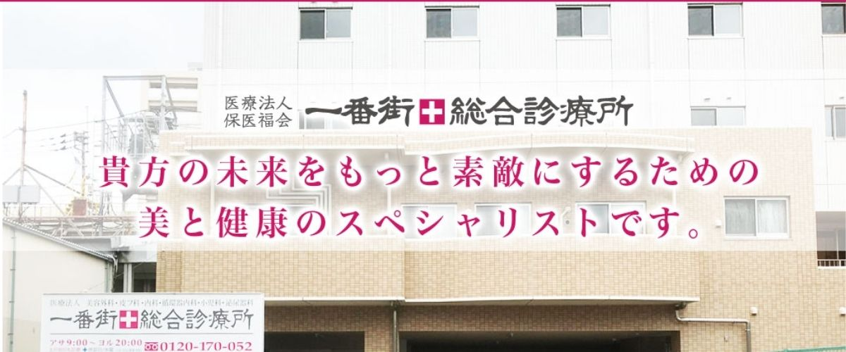 一番街総合診療所