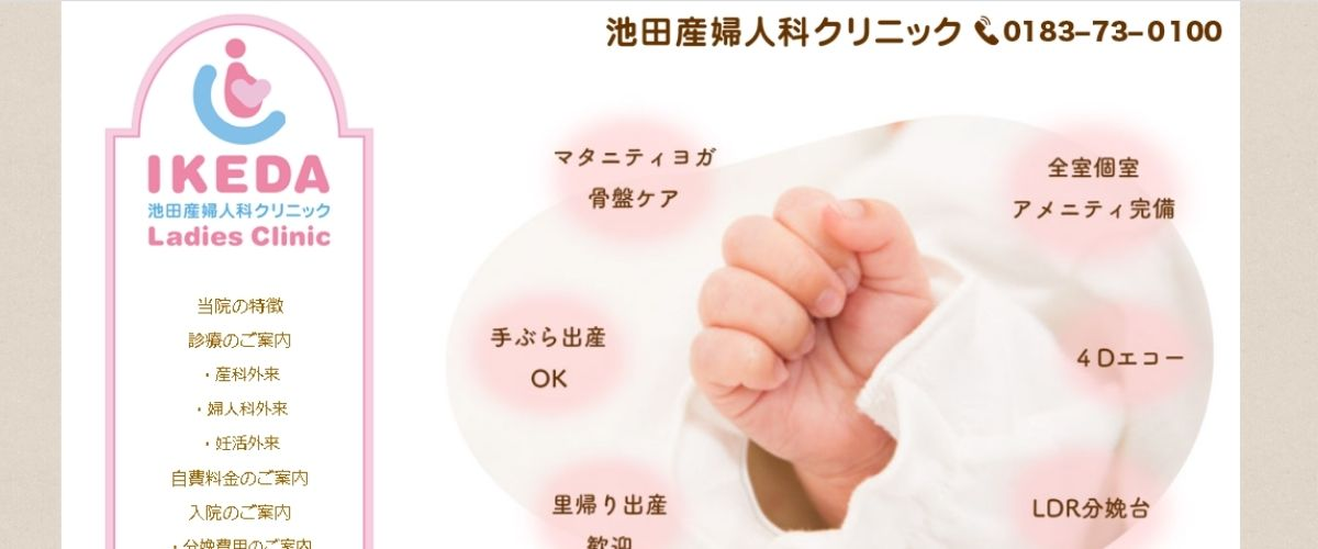 池田産婦人科クリニック