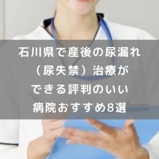 石川県で産後の尿漏れ(尿失禁)治療ができる評判のいい病院おすすめ8選
