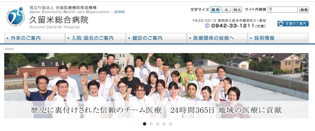 JCHO久留米総合病院