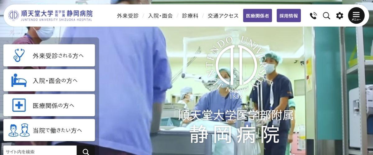 順天堂大学医学部附属静岡病院