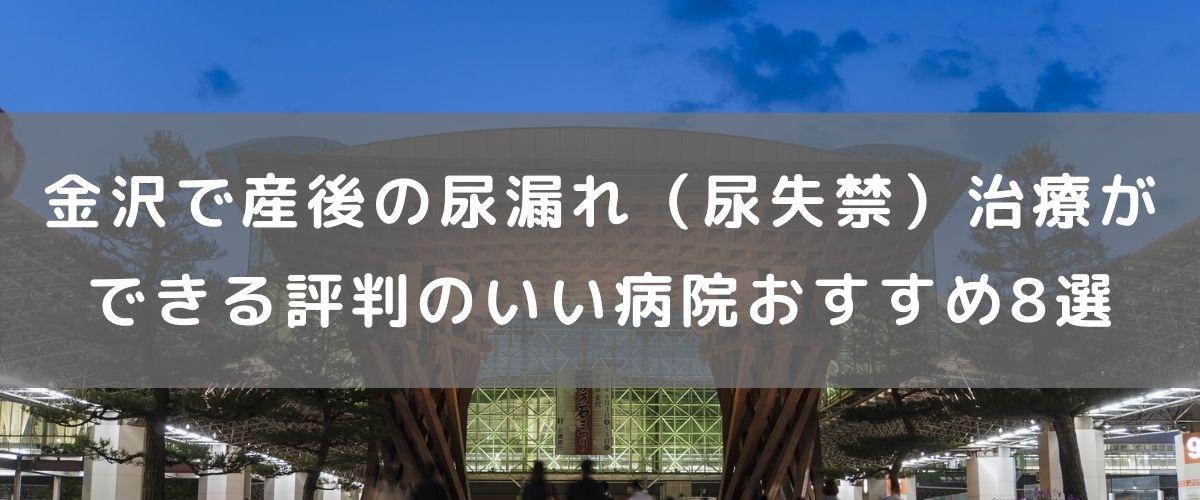 金沢で産後の尿漏れ(尿失禁)治療ができる評判のいい病院おすすめ8選