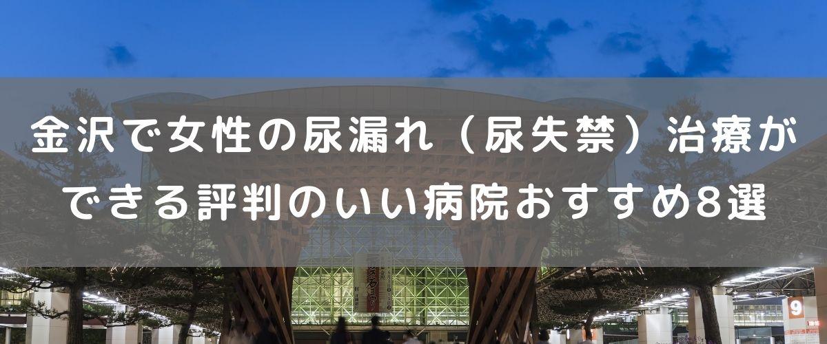 金沢で女性の尿漏れ(尿失禁)治療ができる評判のいい病院おすすめ8選