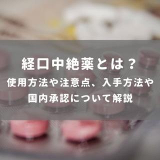 経口中絶薬とは?使用方法や注意点、入手方法や国内承認について解説