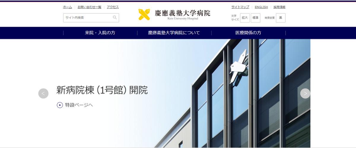 慶應義塾大学病院