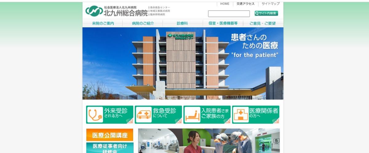 北九州総合病院