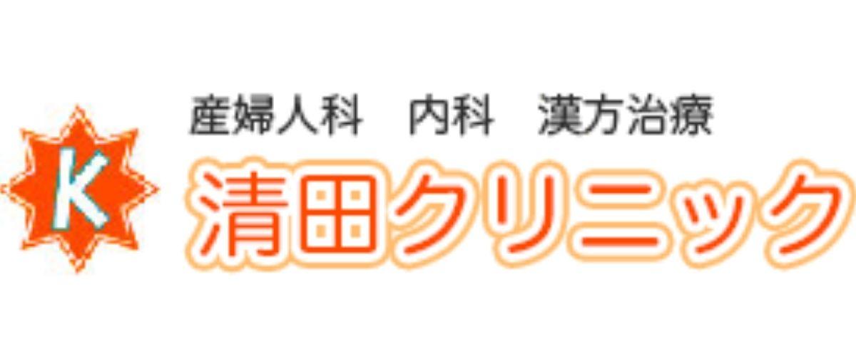 清田クリニック