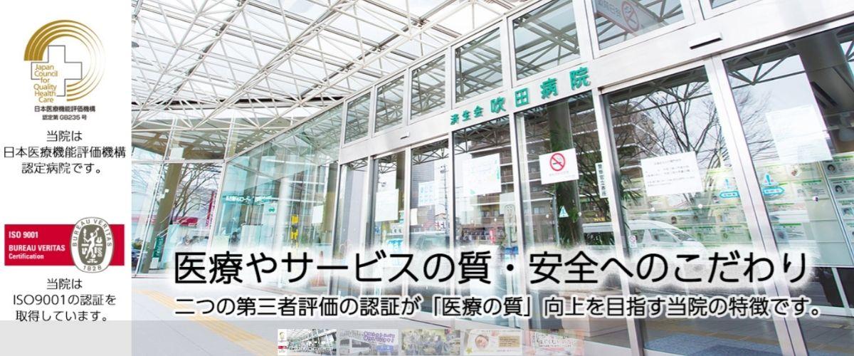 大阪府済生会吹田病院(産婦人科)