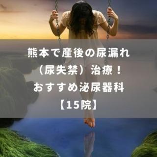 熊本で産後の尿漏れ(尿失禁)治療!おすすめ泌尿器科【15院】